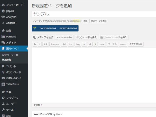 page-{スラッグ名}.php テンプレートファイル