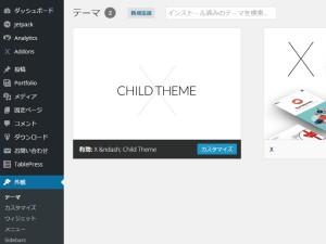 WordPress 外観テーマ