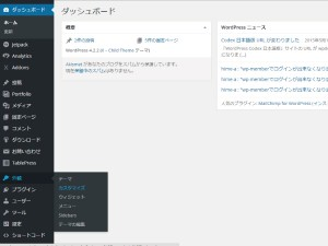 外観→テーマ→カスタマイズ