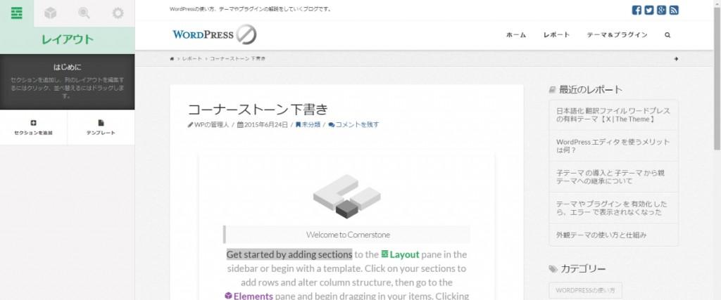 日本語翻訳 後のコーナーストーン インターフェース