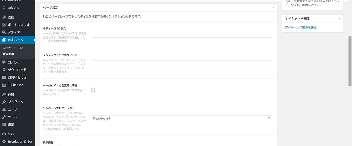 X ページ設定 翻訳後 独自のページレイアウトやスタイルを作成する様々なオプションがあります。 ボディーCSSクラス インデックスの代替タイトル ページタイトルを無効にする ワンページナビゲーション