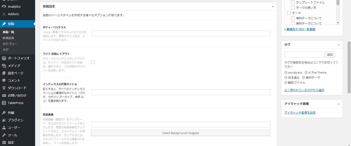X 投稿設定 翻訳後 独自のページスタイルを作成する様々なオプションがあります。 ボディーCSSクラス ワイド投稿レイアウト インデックスの代替えタイトル 背景画像
