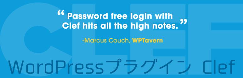 WordPress無料プラグインClef