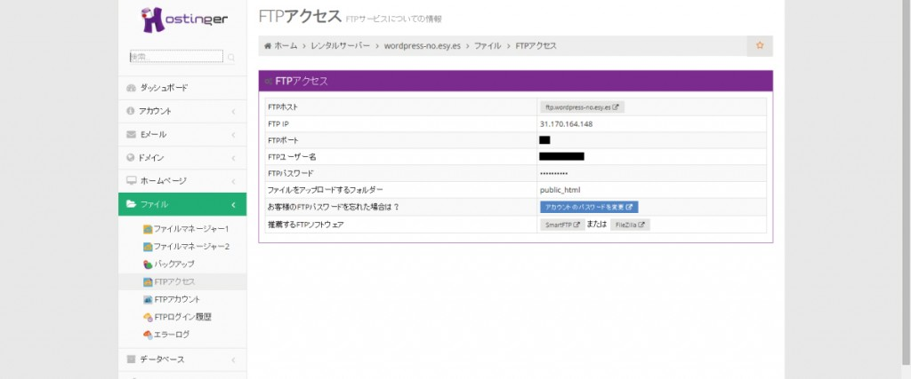 FTPアクセス情報