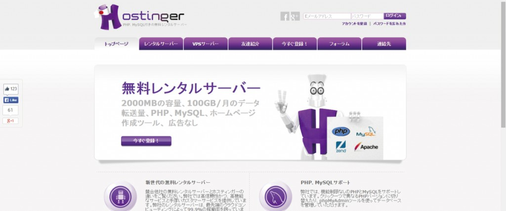 無料レンタルサーバー hostinger トップページ