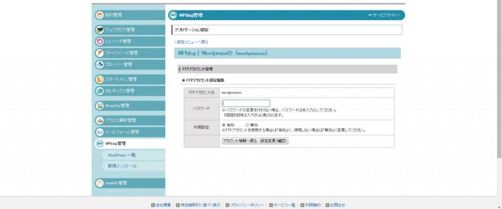FTPパスワード設定