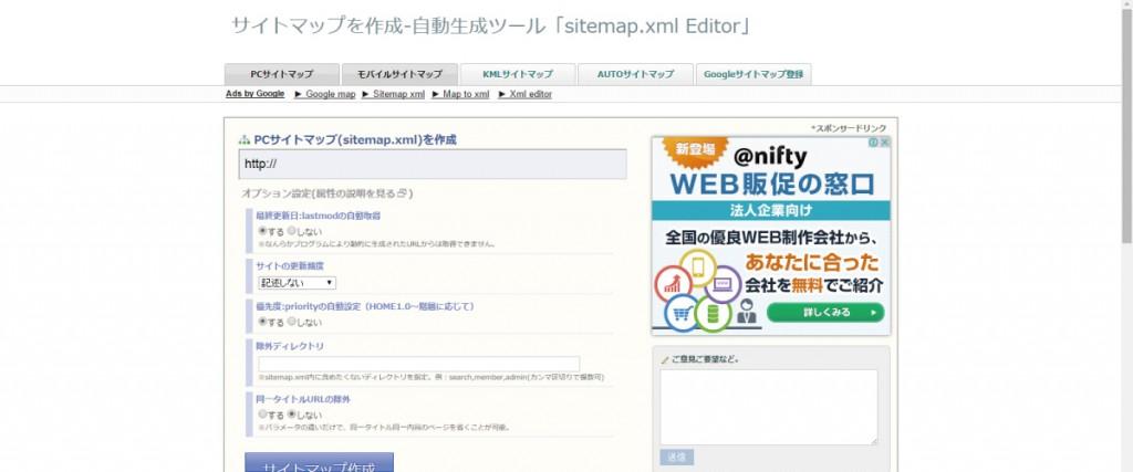サイトマップ自動生成