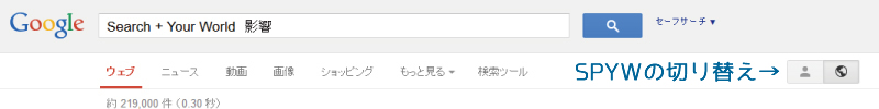 Search + Your World の切り替え