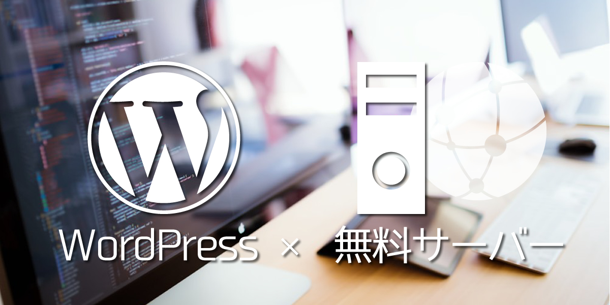 wordpress 無料レンタルサーバー