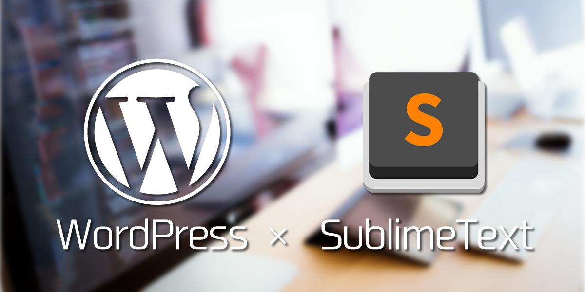 wordpress × sublimetext