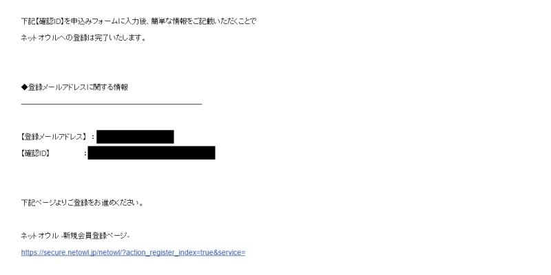 WPblog 確認メール