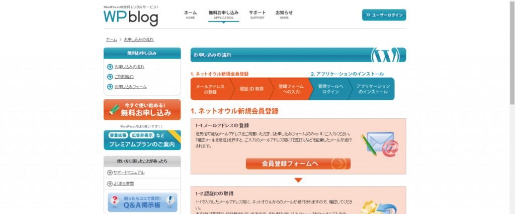 WPblog トップページ