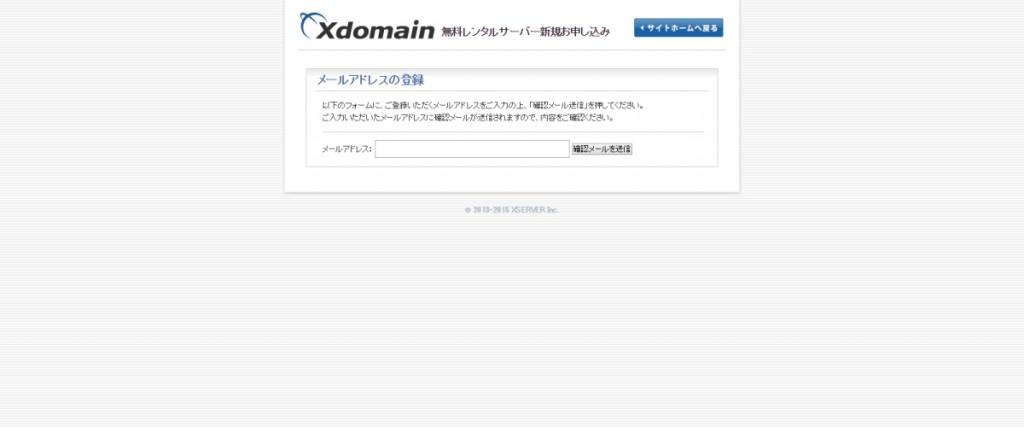 xdomain 申込み