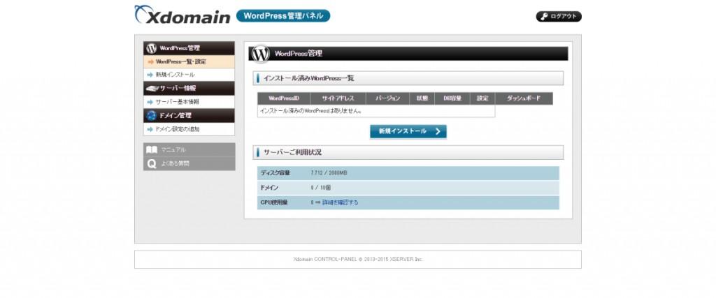 WordPress 新規インストール