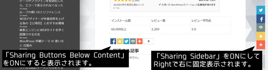 AddThis Sharing Buttons 実際の表示2