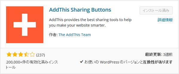 AddThis Sharing uttons プラグインの追加
