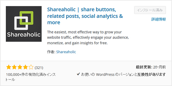 Shareaholic  share buttons, related posts, social analytics & more プラグインの追加