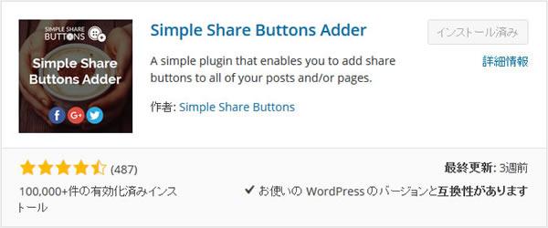 Simple Share Buttons Adder プラグインの追加