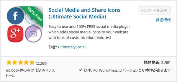 Social Media and Share Icons (Ultimate Social Media) プラグインの追加