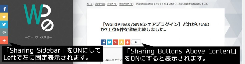 AddThis Sharing Buttons 実際の表示