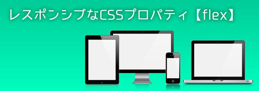 レスポンシブなCSS3プロパティ
