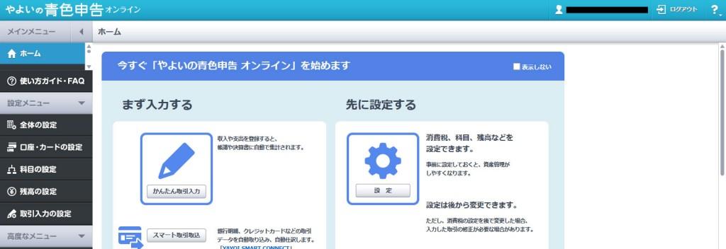 やよいの青色申告 インターフェース
