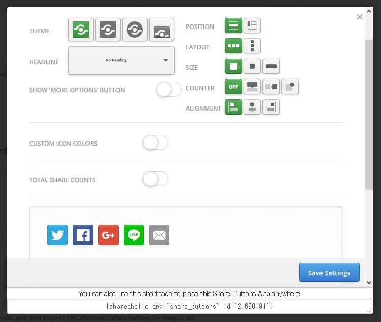 共有ボタンから表示方法と配置を選択