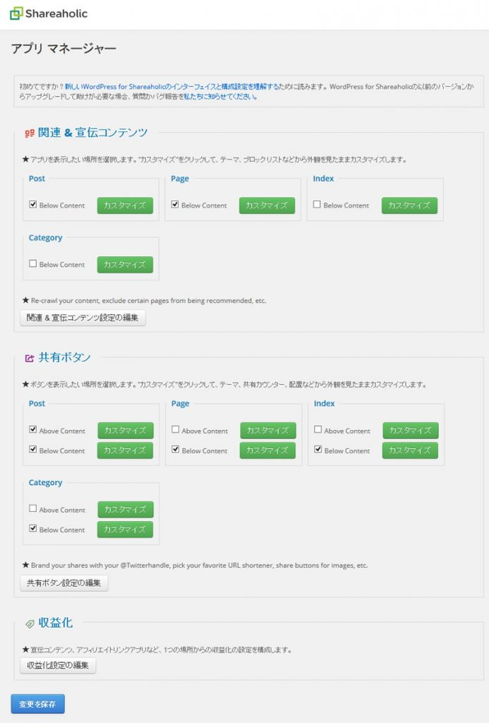 Shareaholic 設定画面 日本語化
