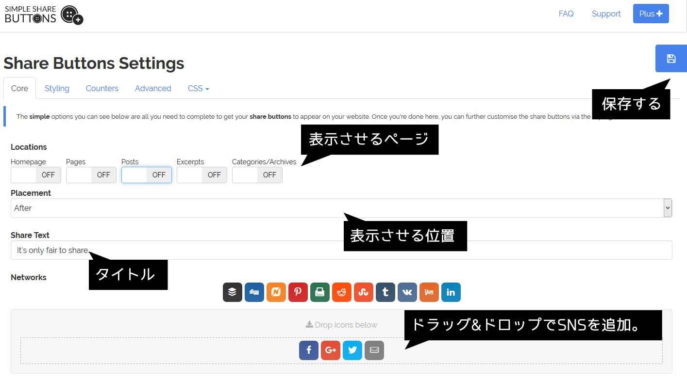 Simple Share Buttons Adder 設定画面