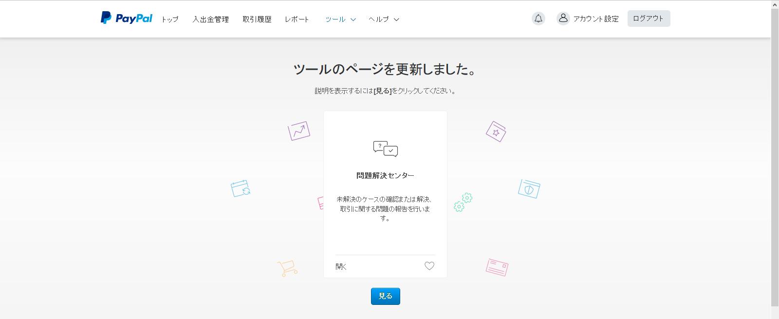 ツールのページが更新しました。