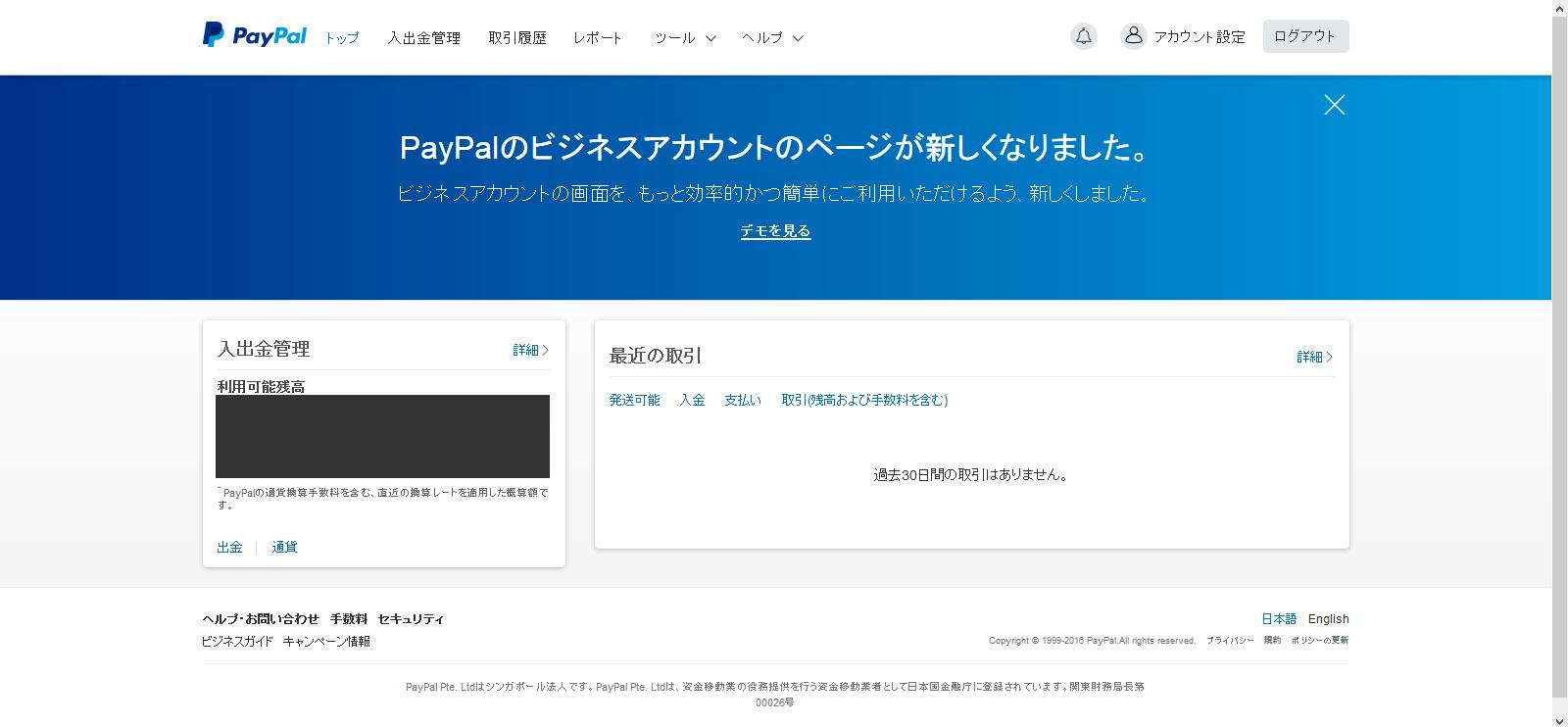 PayPalビジネスアカウントのページが新しくなりました。ビジネスアカウントの画面をもっと効率的かつ簡単にご利用いただけるよう新しくなりました。