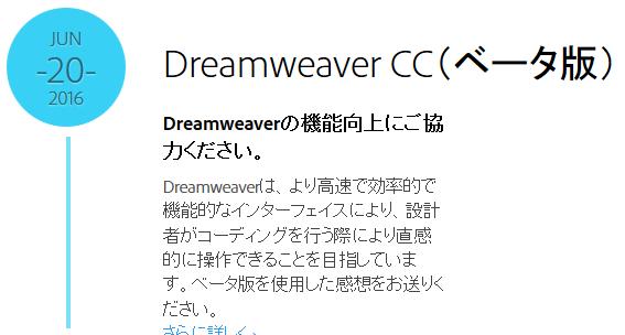 Dreamweaverは、より高速で効率的で機能的なインターフェイスにより、設計者がコーディングを行う際により直感的に操作できることを目指しています。