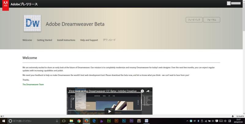 Adobe公式 Dreamweaver Beta ダウンロードページ