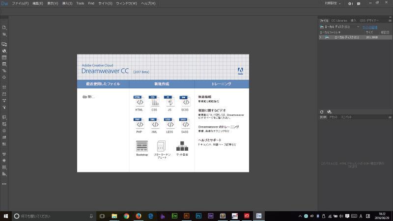 Dreamweaver cc beta を起動時の画面