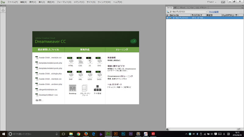 Dreamweaver cc を起動時の画面