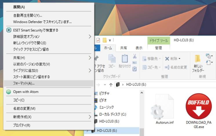 HDD フォーマットの準備