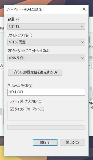 HDD フォーマット変更前のプロパティ