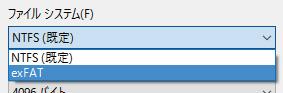 ファイルシステムの変更