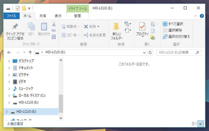フォーマット完了後のHDD内