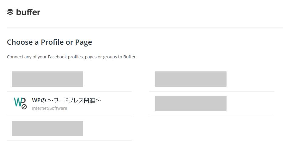Facebookページの選択