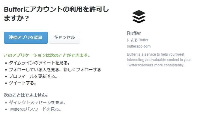 Bufferにアカウントの利用を許可しますか?