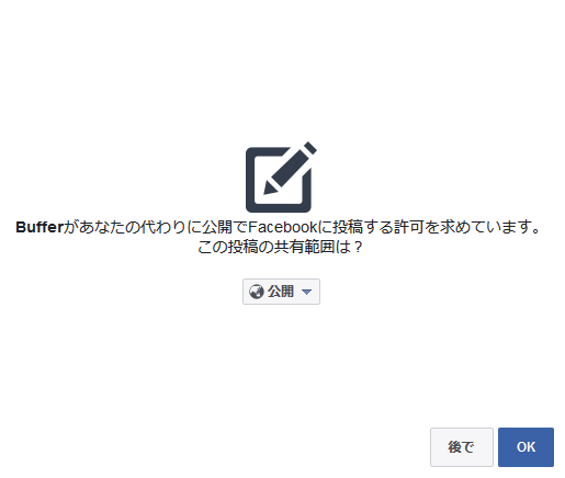 公開でFacebookに投稿する許可を求めています。 この投稿の共有範囲は?