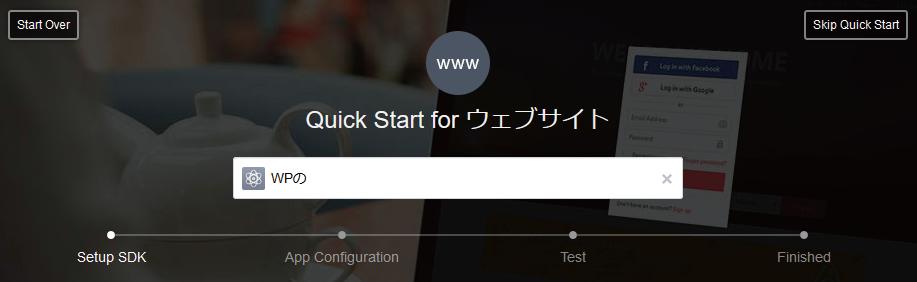 Skip Quick Start
