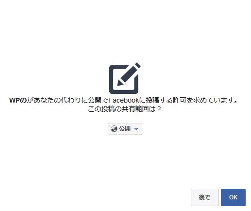 Facebook 共有範囲 公開