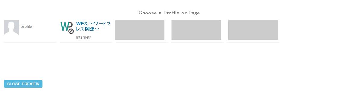連携するfacebookページを選択