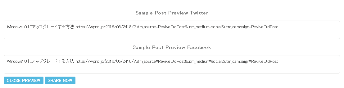 revive old postの投稿テスト