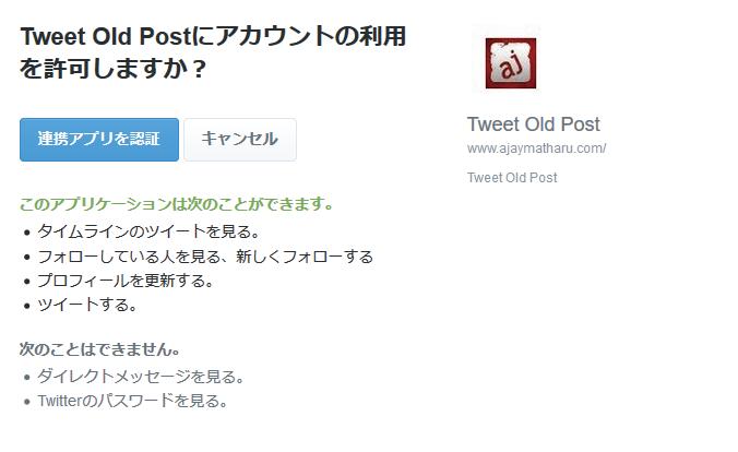 Tweet Old Postにアカウントの利用を許可しますか?