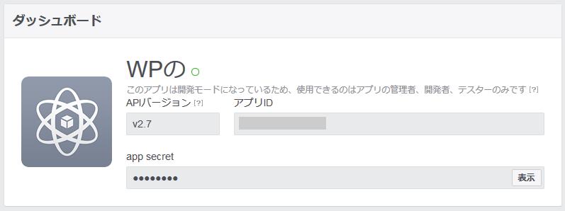 開発者向けFacebook ダッシュボード