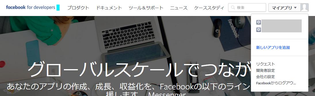 Facebook 新しいアプリを追加