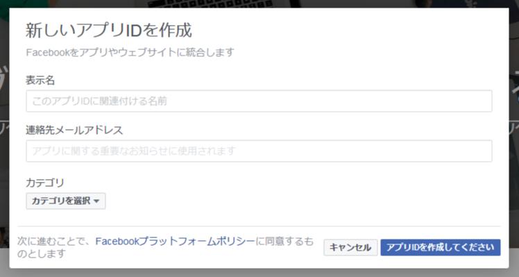 Facebook 新しいアプリの作成